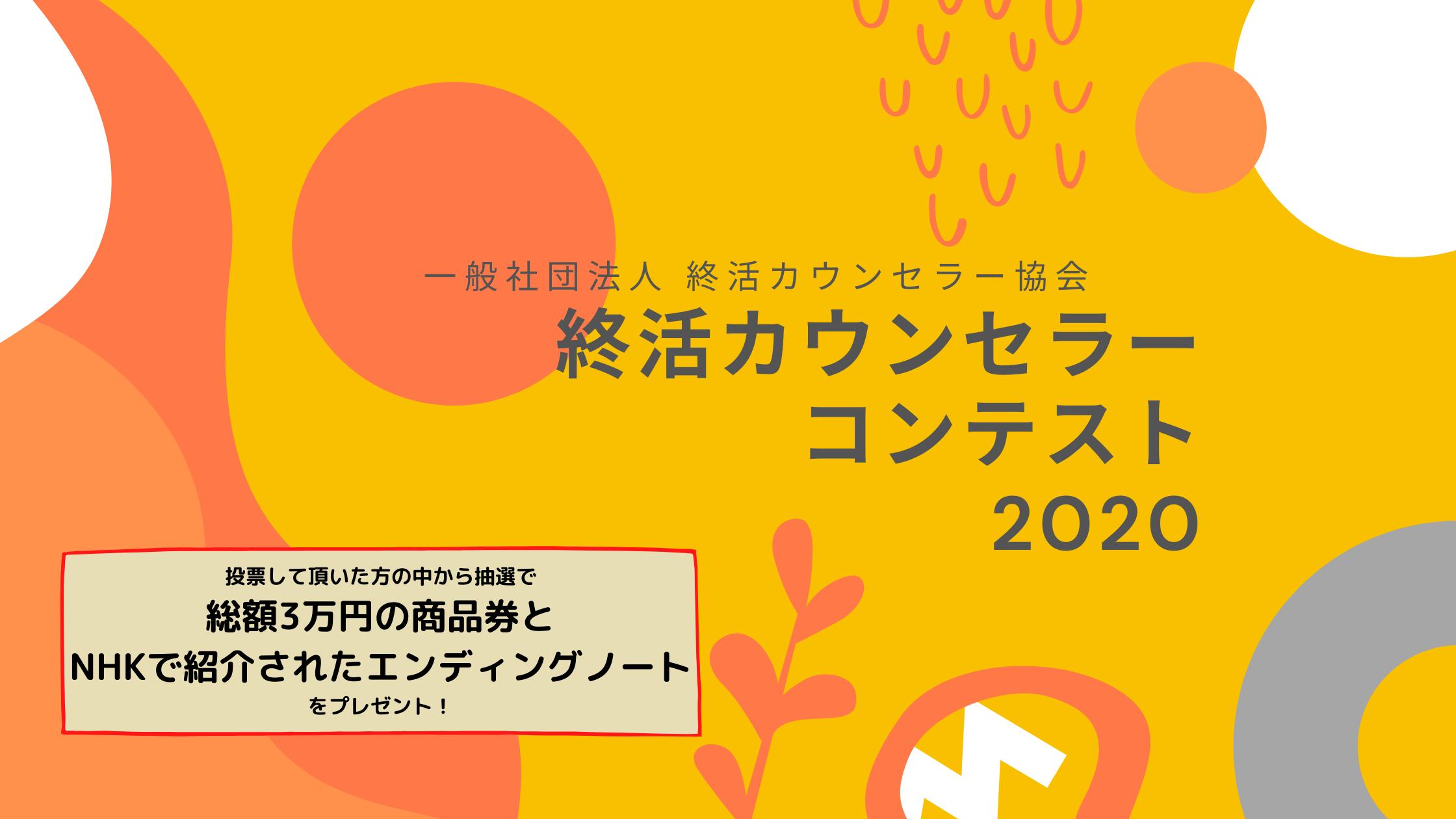 第1回 終活カウンセラー コンテスト-1