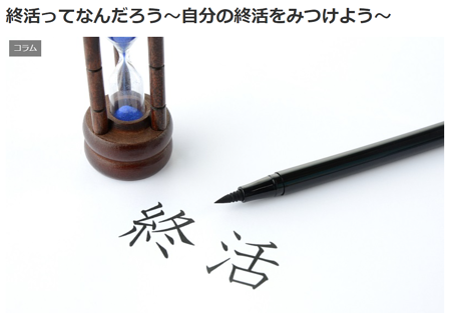 終活コラム210405