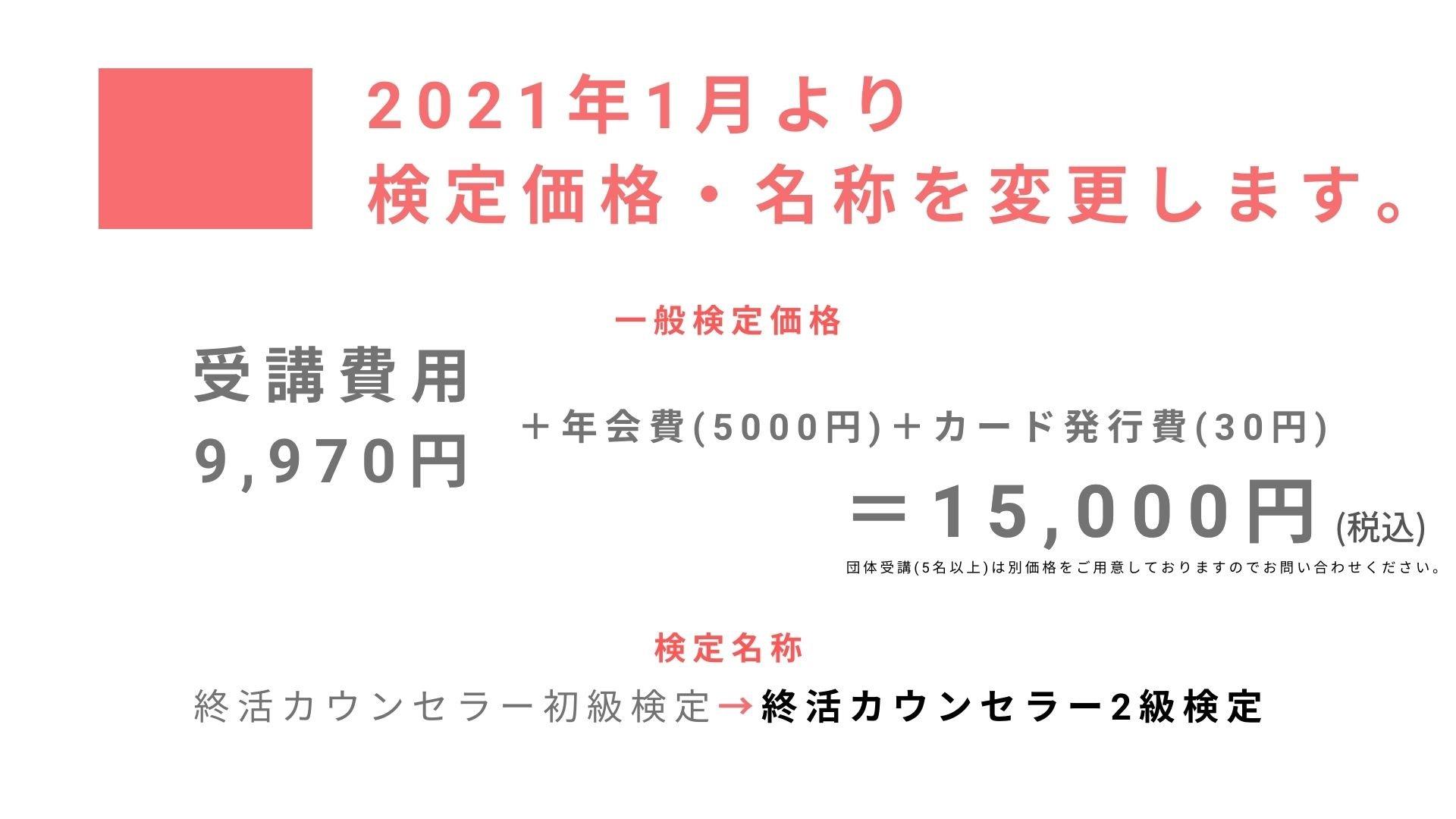 2020年1月より 検定価格が変更となります。 (1)