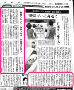 20141115_asahi_np