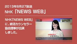 media_nhk20130827