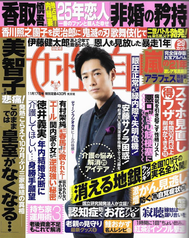 【取材】「女性自身」に代表武藤のコメントが掲載されました。のサムネイル
