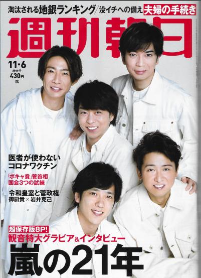 【取材】「週刊朝日11・6増大号」に代表武藤のコメントが掲載されました。のサムネイル
