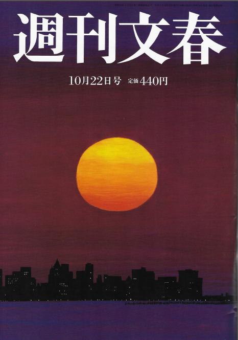 【取材】「週刊文春10月22日号」に代表武藤のコメントが掲載されました。のサムネイル