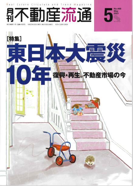 【連載】「月刊不動産流通 5月号」で代表武藤の連載記事がスタートしました。のサムネイル