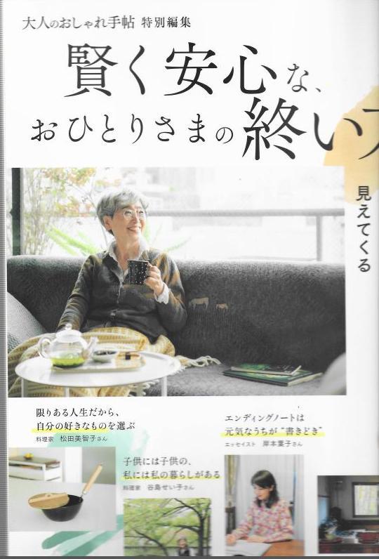 【取材】「大人のおしゃれ手帖」に代表武藤の記事が掲載されました。のサムネイル