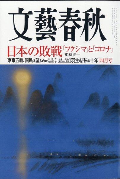【取材】「文藝春秋」2021年4月号に代表武藤のコメントが掲載されました。のサムネイル