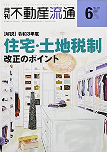 【連載】「月刊不動産流通 6月号」代表武藤の連載記事②のサムネイル
