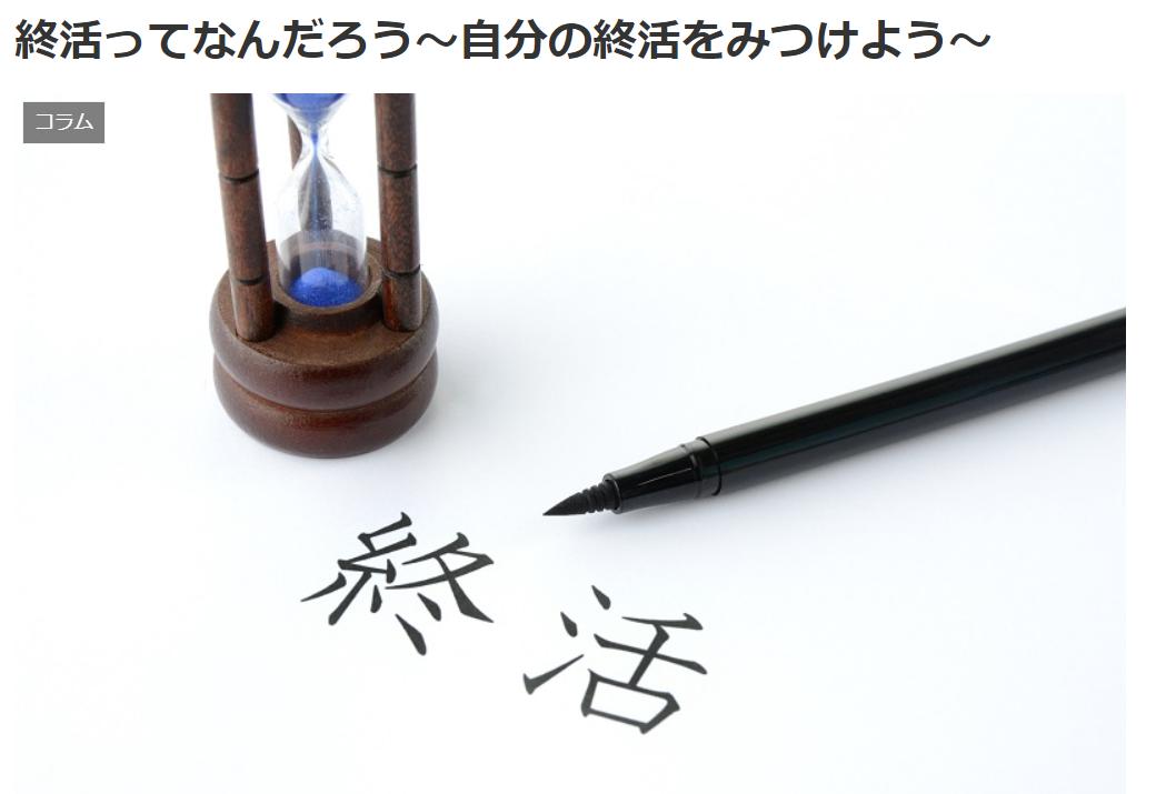 【執筆】老人ホーム検索ガイドに、代表武藤がコラムを執筆しました。のサムネイル