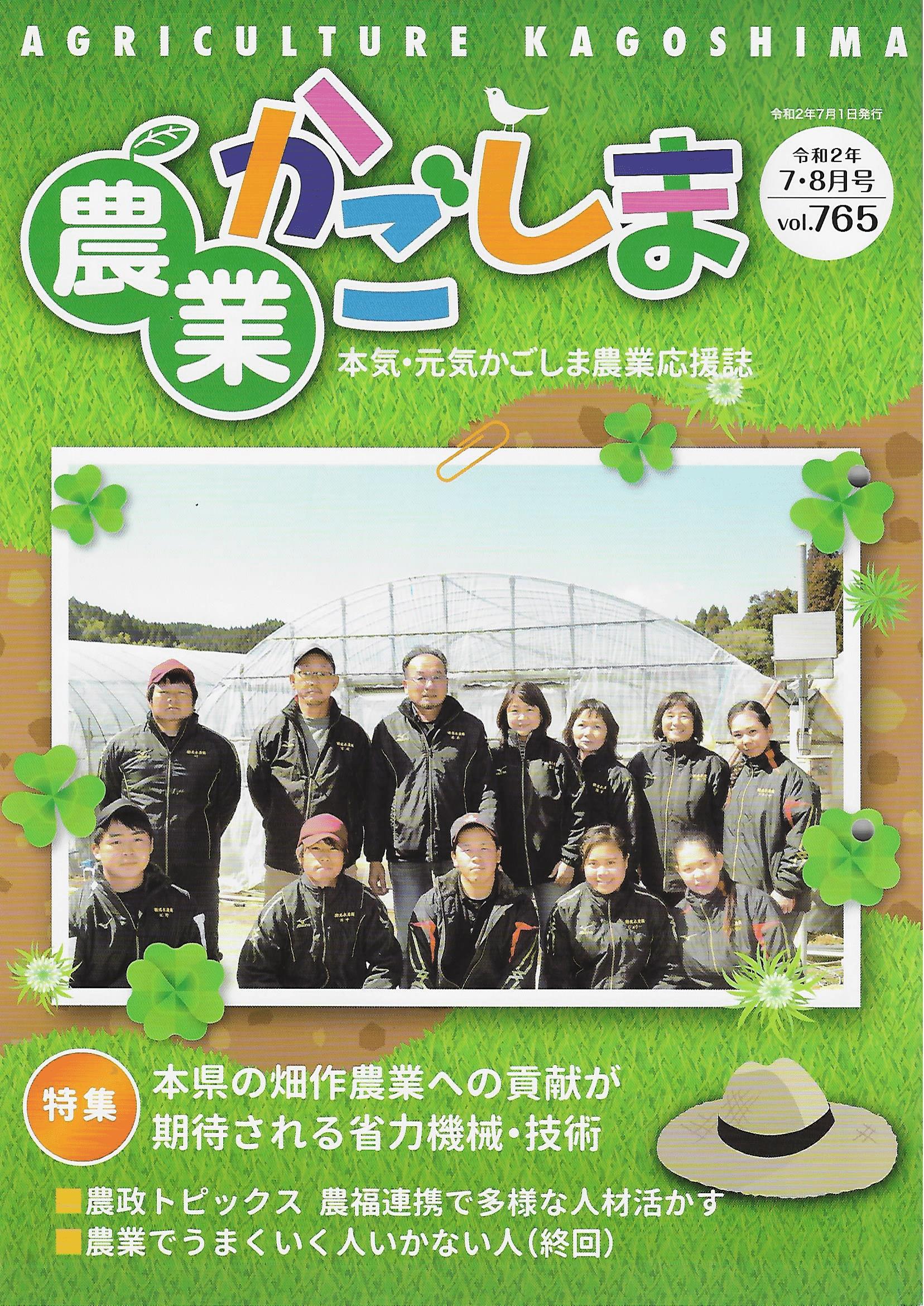 【執筆】農業かごしま2020年7,8月号に代表武藤の記事が掲載されました。のサムネイル
