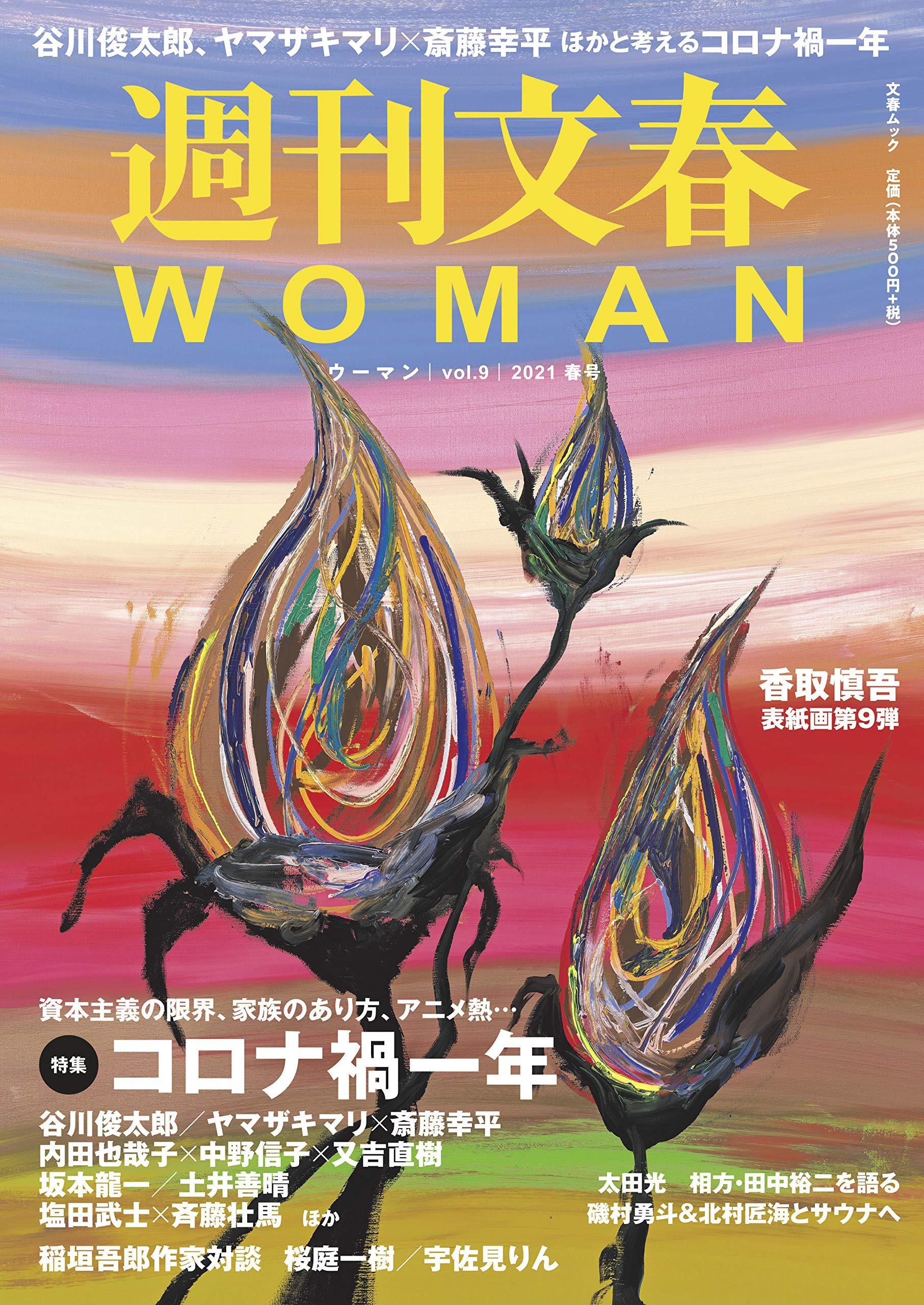 【取材】「週刊文春WOMAN 2021春号」に代表武藤の記事が掲載されました。のサムネイル