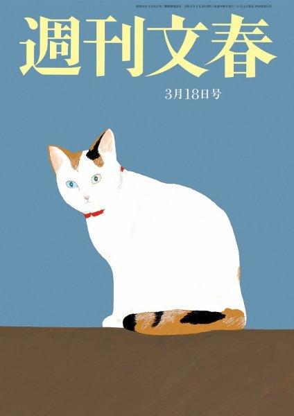 【取材】週刊文春3月18日号代表武藤のコメントが記載されました。のサムネイル