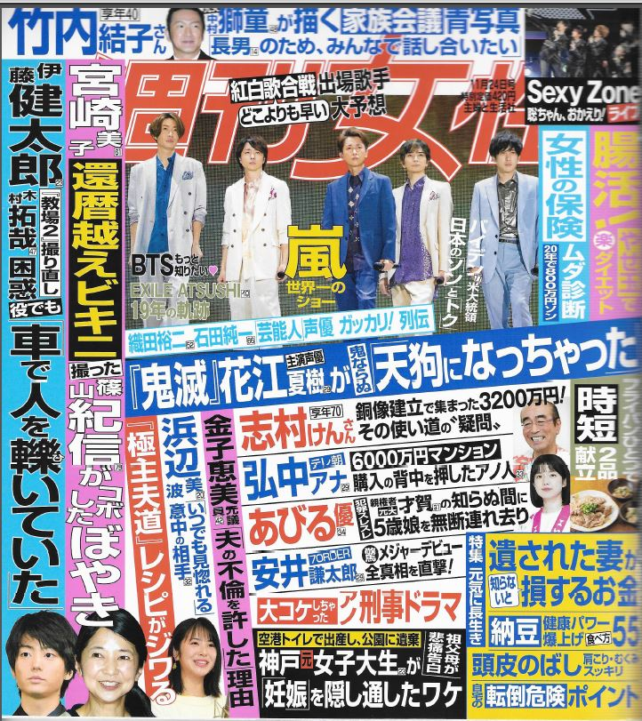【取材】「週刊女性」に代表武藤のコメントが掲載されました。のサムネイル