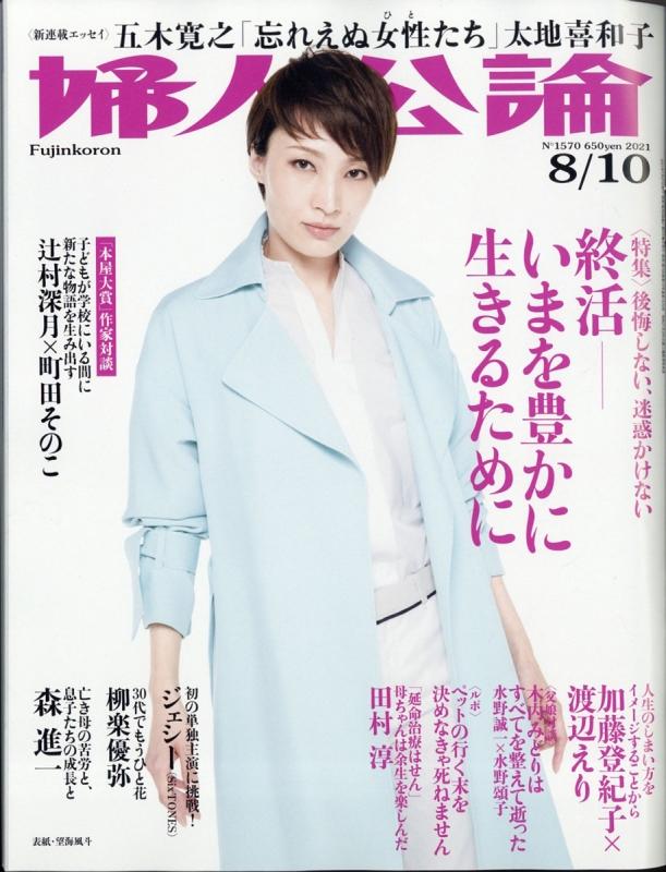 【取材】中央公論新社出版の婦人公論に代表の武藤の取材記事が掲載されました。のサムネイル