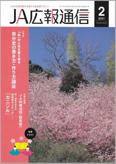 【監修】「JA広報通信2021年2月号」で代表武藤が「自分史の書き方・作り方講座」を監修しました。のサムネイル