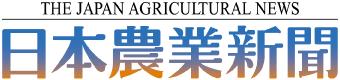 日本農業新聞に副代表の賀集の記事が掲載されました。のサムネイル