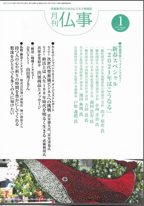 【取材】「月刊仏事1月号」に代表武藤と終活フェスタの記事が掲載されました。のサムネイル