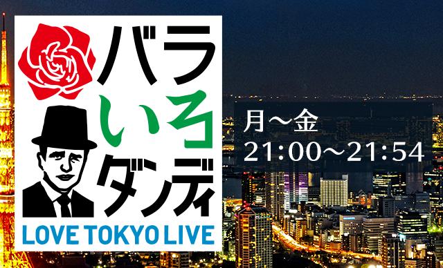 【TV出演】4月1日放送の東京MX系列「バラいろダンディ」に代表武藤が出演しました。のサムネイル