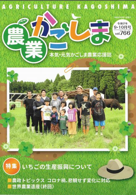 【執筆】農業かごしま9月10月号に代表武藤の記事が掲載されました。のサムネイル