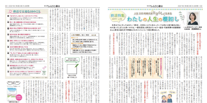 【取材】シニアふるさと通信に代表武藤の記事が掲載されました。のサムネイル