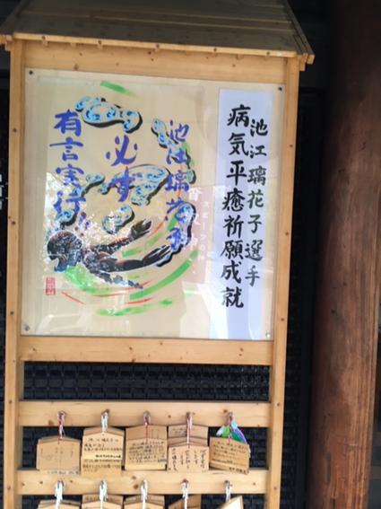 怒苦打身日記213 亀戸香取神宮のサムネイル