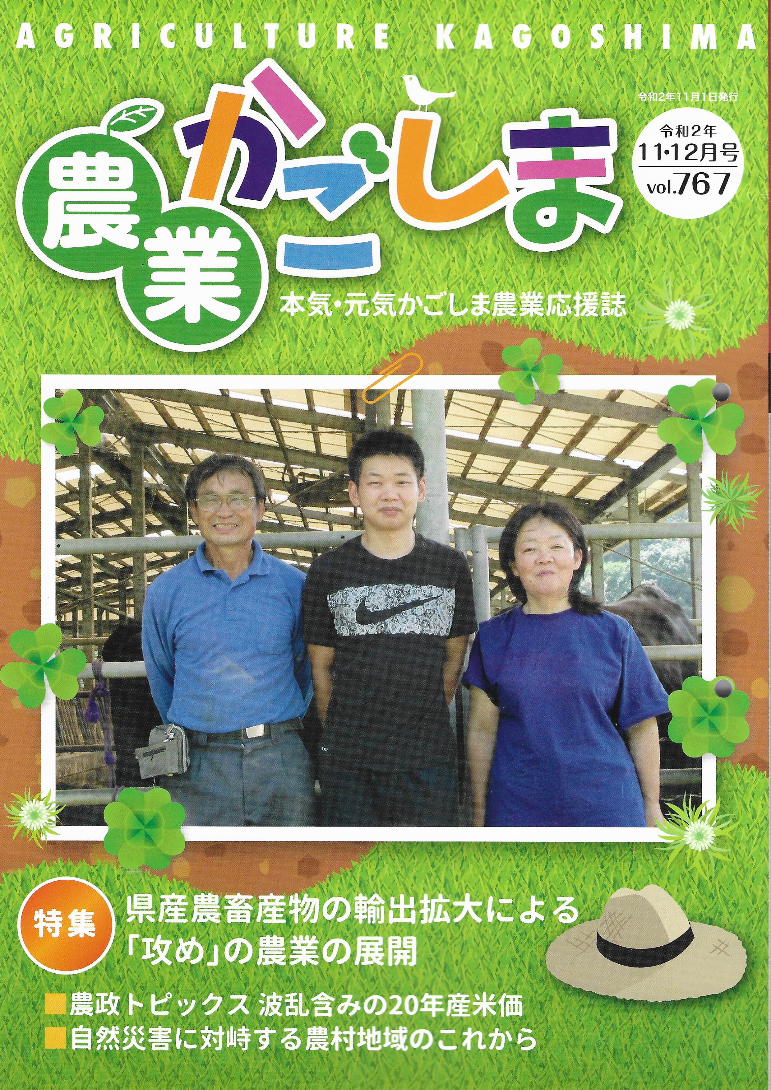 【取材】鹿児島県の農業応援誌「農業かごしま 11・12月号」に代表武藤のコメントが掲載されました。のサムネイル