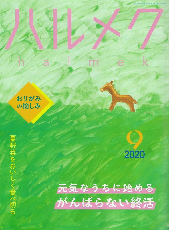 【取材】ハルメク9月号に代表武藤の終活アイデア9選が掲載されました。のサムネイル