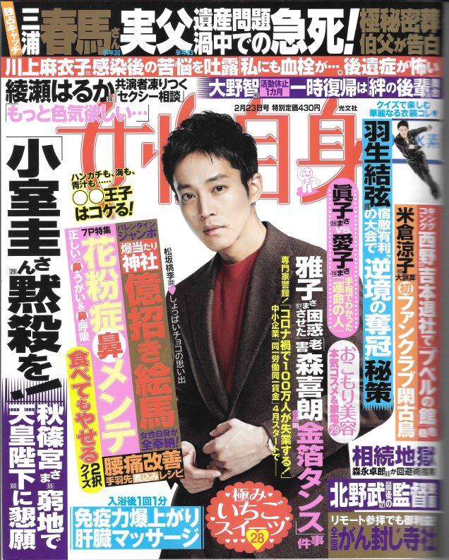 【取材】「女性自身 2月23日号」に代表武藤のコメントが掲載されました。のサムネイル