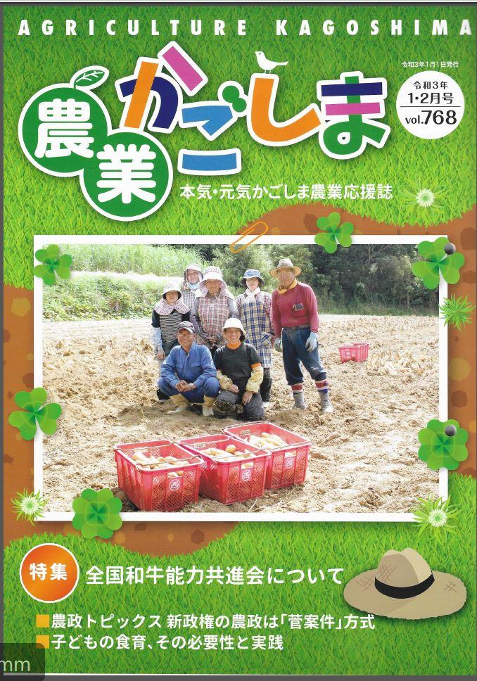 【長期連載】「農業かごしま」令和3年1・2月号に代表武藤の取材記事が掲載されました。のサムネイル