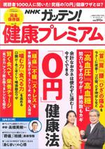 3月31日発売 『NHKガッテン!健康プレミアムvol.17』のサムネイル