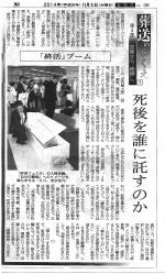 高知新聞 2014年11月5日掲載のサムネイル