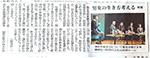 徳島新聞 2014年11月9日掲載のサムネイル