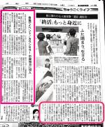 朝日新聞山口版 2014年11月15日掲載のサムネイル