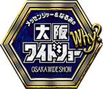 毎日放送「メッセンジャー&なるみの大阪ワイドショー」 2014年11月21日放送のサムネイル