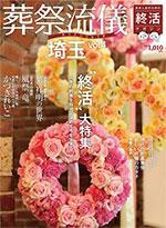 葬祭流儀埼玉Vol.4 2014年12月5日掲載のサムネイル