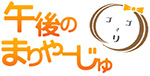 NHKラジオ第1、午後のまりやーじゅ山田まりやブルボンヌ 2014年12月25日放送 午後4:05~午後4:54のサムネイル