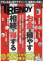 日経トレンディ2015年2月号のサムネイル
