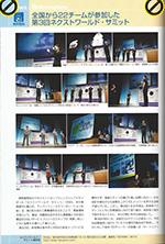 月刊フューネラルビジネス2月号(2)のサムネイル