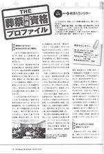 月刊フューネラルビジネス2月号のサムネイル