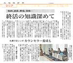 北海道新聞2015年2月2日掲載のサムネイル