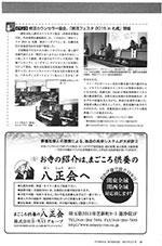 フューネラルビジネス3月号掲載のサムネイル