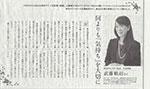 朝日新聞 2015年3月15日掲載のサムネイル