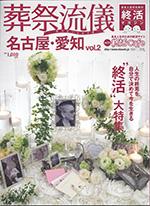 葬祭流儀 名古屋・愛知 Vol.2 2015年3月19日掲載のサムネイル