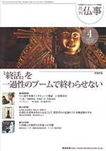 月刊仏事 2015年4月1日号のサムネイル