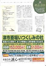 つぅぴーす7月号/よっかいちai7月号のサムネイル