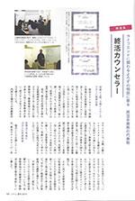 終活読本ソナエVol.9のサムネイル