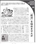 朝日新聞 2015年8月7日掲載のサムネイル
