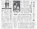 沖縄タイムス 2015年8月9日掲載のサムネイル