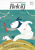 イキイキ人生のための終活book Relay 2015年8月9日掲載のサムネイル