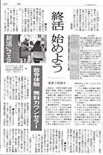 読売新聞 2015年9月30日掲載のサムネイル